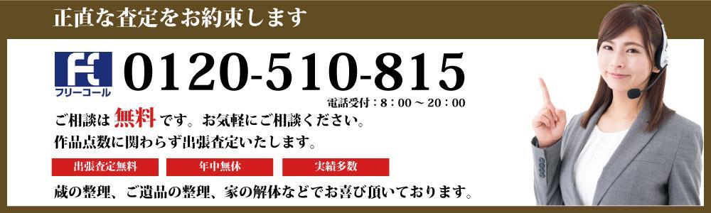 岡山で骨董品お電話でのお申し込みはこちらから
